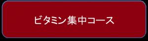 【オプション】ビタミン集中コース