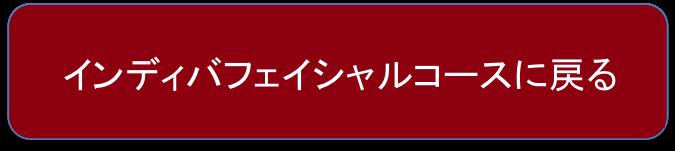 【インディバ】インディバフェシャルコースに戻る