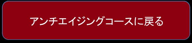 【インディバ】アンチエイジングコースに戻る