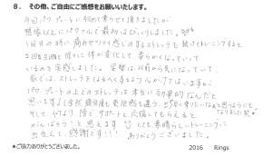 美トレモニター松田感想