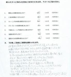 美トレモニター伊藤様アンケート