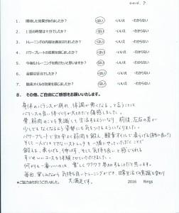 美トレモニター中村様アンケート2016.7